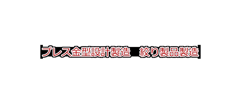金型製作・金属加工は株式会社清水ワーク|燕市